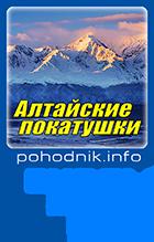 Туры выходного дня - Алтайские покатушки